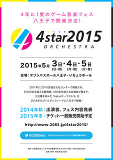 4starオーケストラ2015.jpg