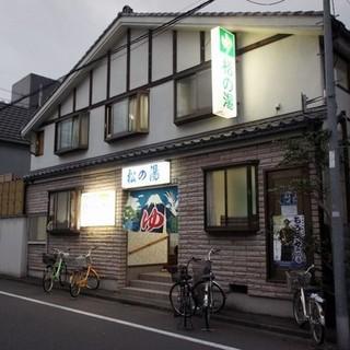 6月に一旦営業を終了する「松の湯」.jpg