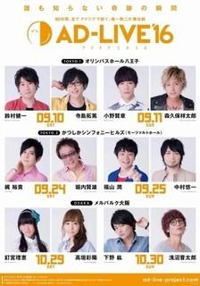 AD-LIVE(アドリブ)2016 森久保祥太郎.jpg