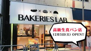 BAKERIES LAB.西八王子店.png