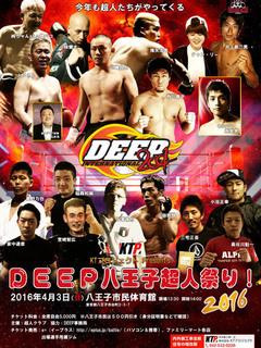 DEEP八王子超人祭り!2016.jpg