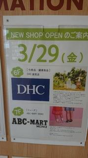 DHCセレオ八王子店.JPG