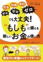 """""""もしも""""に備える新しいお金の使い方 著/清水 香.jpg"""