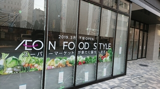 「AEON FOOD STYLE by daiei 八王子店」が出店するブリリアタワー八王子4.JPG