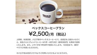 「BECK'S COFFEE SHOP八王子店」.jpg