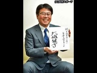 「ニュースウオッチ9」キャスター大越 健介.jpg