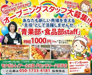 「モナポルト」と「アール元気グロッサリー八王子店」.png