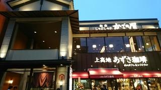 「上高地あずさ珈琲 八王子八日町店」と「かごの屋八王子八日町店」1.JPG