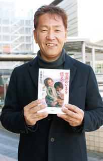 「戦場カメラマン」久保田弘信さん.jpg