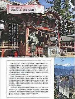 「祈りのお山 高尾山の魅力」のページ.jpg