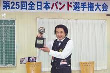 「第25回全日本バンドゲーム選手権大会」で優勝した町田正.jpg
