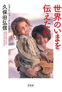 『世界のいまを伝えたい』久保田弘信.jpg