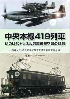 『中央本線419列車 —いのはなトンネル列車銃撃空襲の悲劇—』.jpg