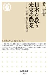 『日本を救う未来の農業』筑摩書房.jpg