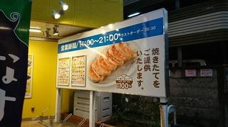 ぎょうざの満洲 八王子店.JPG