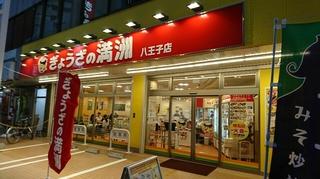 ぎょうざの満洲 八王子店1.JPG