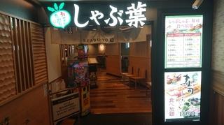 しゃぶ葉 八王子駅北口店1.JPG