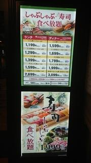 しゃぶ葉 八王子駅北口店2.JPG