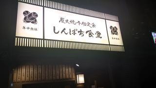 しんぱち食堂 八王子店.JPG