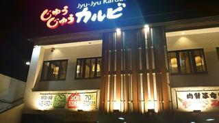 じゅうじゅうカルビ八王子インター店1.JPG