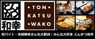とんかつ和幸 八王子堀之内店.jpg