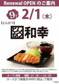とんかつ和幸セレオ八王子店.jpg