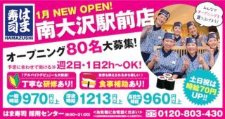 はま寿司 南大沢駅前店.png