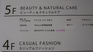 めだかやドットコム本店1.JPG