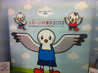 ゆりーとパーク八王子2.JPG