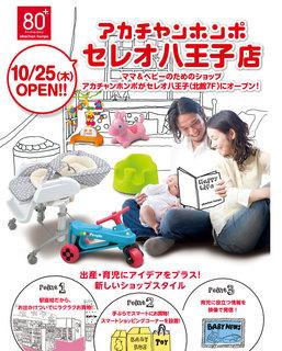 アカチャンホンポセレオ八王子店1.jpg