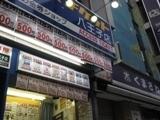 アクセスチケット八王子店.jpg
