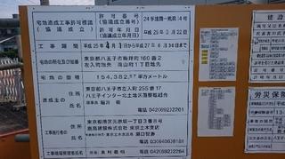 イオンモール八王子北1.JPG