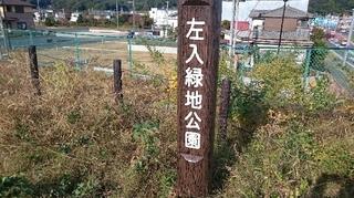 イオンモール八王子北20151101左入緑地公園�@.JPG