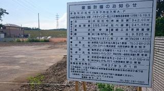 イオンモール八王子北9.JPG