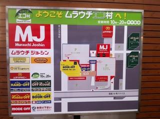 エコ村1.JPG
