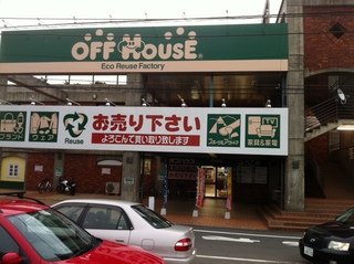 エコ村7.JPG