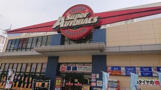 オートバックスSA八王子店1.JPG