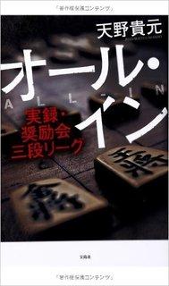 オール・イン 実録・奨励会三段リーグ.jpg