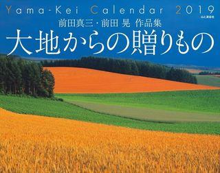 カレンダー2019 前田真三・前田晃 作品集 大地からの贈りもの.jpg
