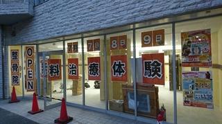 クラシオン八王子北口整骨院1.JPG