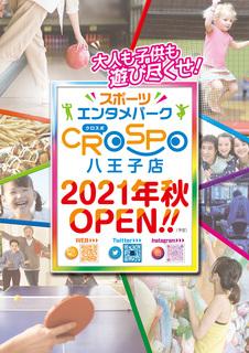 クロスポ八王子店.jpg