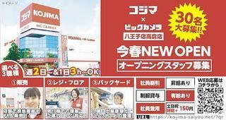 コジマ×ビックカメラ八王子高倉店.jpg