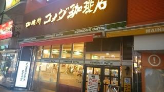 コメダ珈琲店「八王子駅北口店」2.JPG