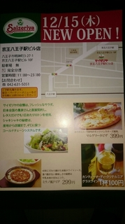サイゼリア京王八王子駅ビル店2.jpg