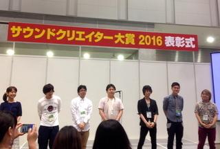 サウンド・クリエイター・オブ・ザ・イヤー2016.jpg