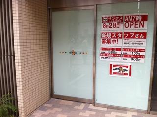 サンクス八王子八日町店.jpg
