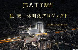 シティタワー八王子フレシア1.jpg
