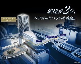 シティタワー八王子フレシア2.jpg