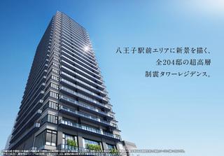 シティタワー八王子フレシア3.jpg