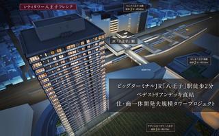 シティタワー八王子フレシア4.jpg
